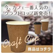 今、カフェ一番人気のクラフトコップ新発売